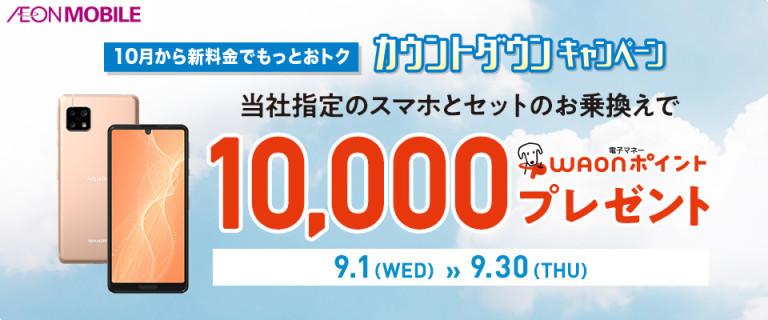 【イオンモバイル】カウントダウンキャンペーン
