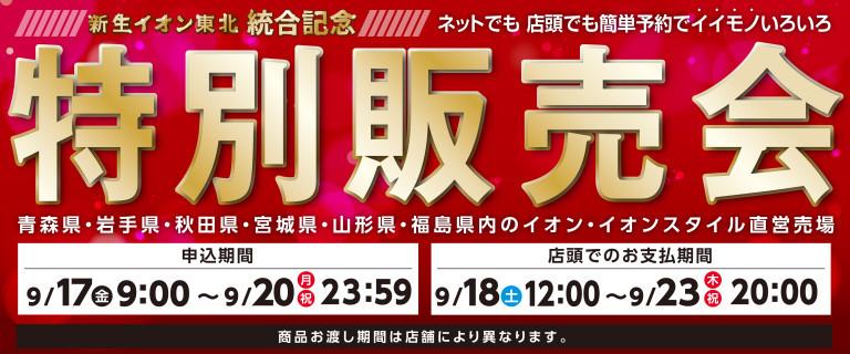 新生イオン東北 統合記念 特別販売会
