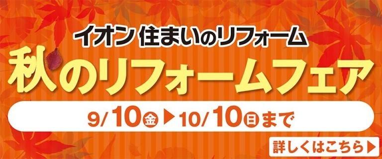 【イオン住まいのリフォーム】秋のリフォームフェア