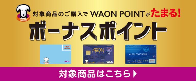 【ボーナスポイント】対象商品のご購入でWAONポイントがたまる!