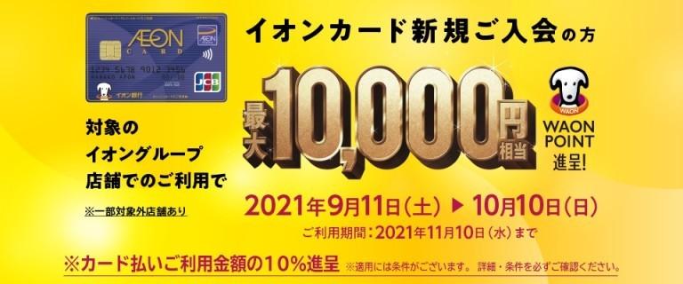 イオンカード新規ご入会の方最大10,000円相当WAONPOIN進呈!