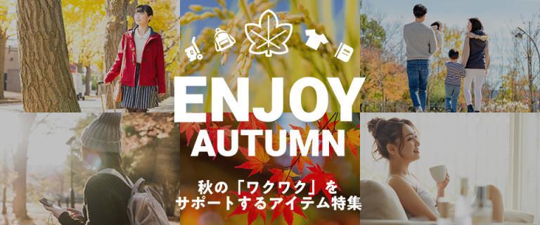 秋の「ワクワク」をサポート!エンジョイオータム