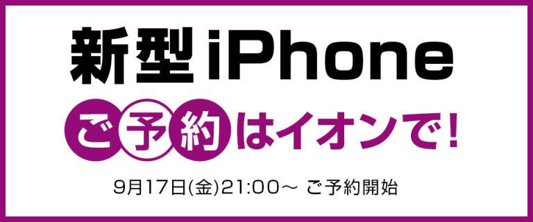 新型iPhone ご予約はイオンで!