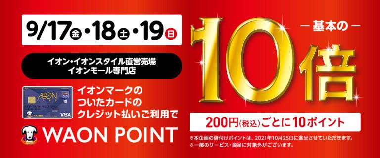 イオンカードでおトク!WAONPOINT基本の10倍!!