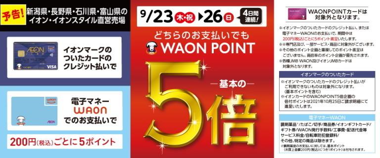 【予告】9/23~9/26WAONPOINT5倍