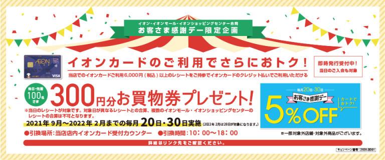 近畿地区28店舗限定 お客さま感謝デー限定企画 イオンカードキャンペーン