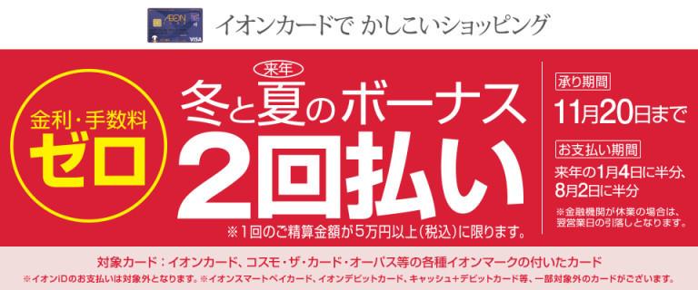 【イオンカード】冬と夏のボーナス2回払い金利・手数料ゼロ