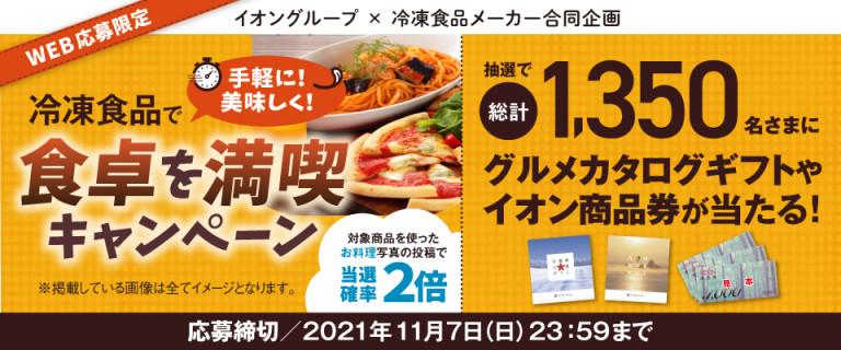 イオングループ×冷凍食品メーカー合同企画