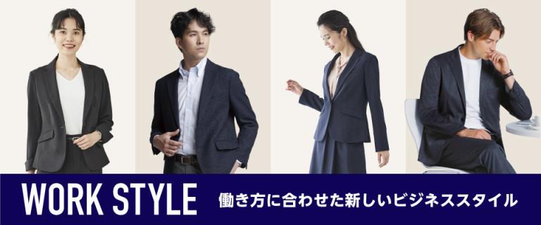 ワークスタイル~働き方に合わせた新しいビジネススタイル~