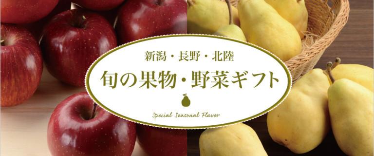 旬の果物・野菜ギフト