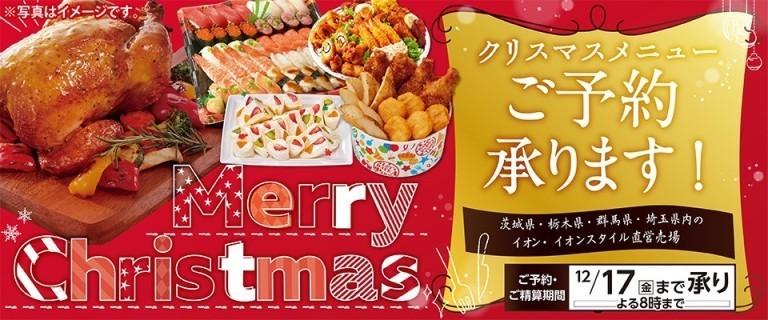 クリスマスご予約