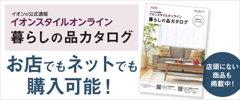 【イオンスタイルオンライン】暮らしの品カタログ