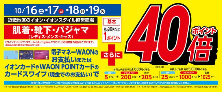 【近畿地区のイオン・イオンスタイル直営売場限定!】肌着・靴下・パジャマ ポイント40倍