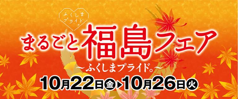 10/22~10/26開催!まるごと福島フェア♪