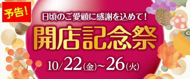 【予告】開店記念祭開催