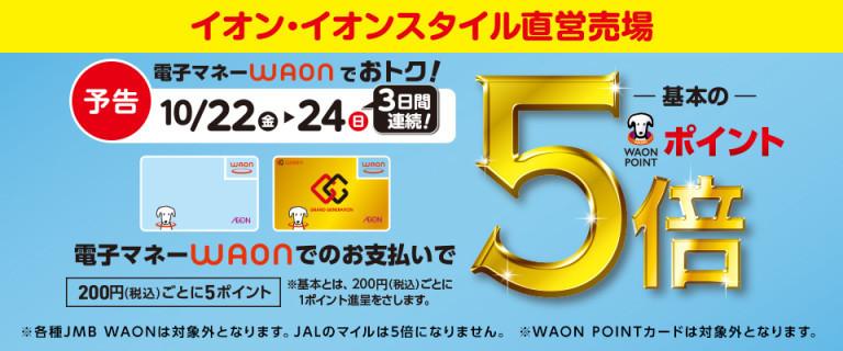 【予告】電子マネーWAONでのお支払いでWAONPOINT基本の5倍!!