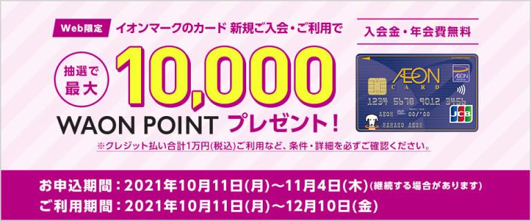 【Web限定】イオンマークのカード新規ご入会・ご利用でWAONPOINTプレゼント!
