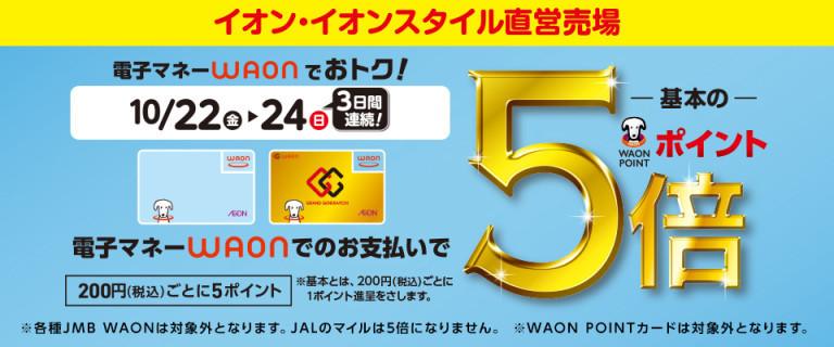 電子マネーWAONでのお支払いでWAONPOINT基本の5倍!!開催中!!