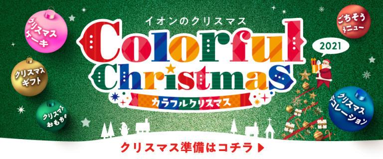 イオンでクリスマスの準備をはじめよう!カラフルクリスマス2021!!