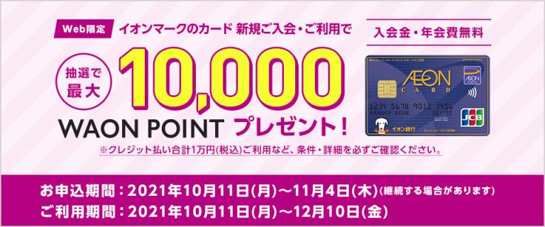 10000WAONPOINTプレゼント!