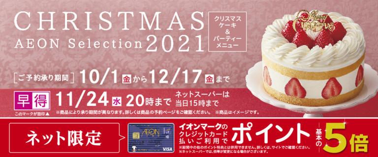 イオンクリスマスケーキ&パーティメニュー(早得承り中)