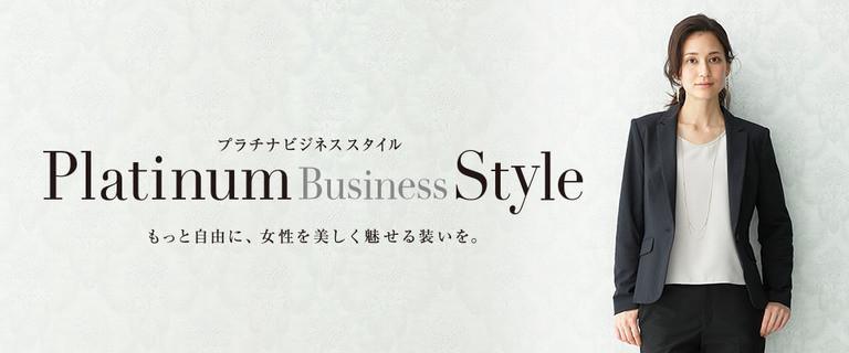 プラチナビジネススタイル もっと自由に、女性を美しく魅せる装いを。